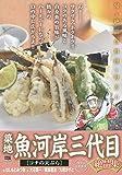 築地魚河岸三代目絶品集 コチの天ぷら