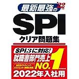 最新最強のSPIクリア問題集 '22年版