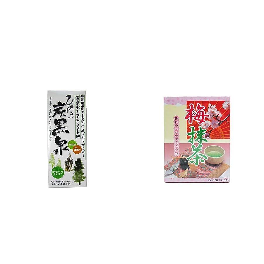 菊剃るバラバラにする[2点セット] ひのき炭黒泉 箱入り(75g×3)?梅抹茶[小](12袋)