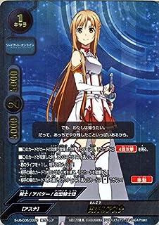 神バディファイト S-UB-C06 閃光のアスナ(超ガチレア) ソードアート・オンライン | SAO アルティメットブースタークロス 剣士/アバター/血盟騎士団 キャラ