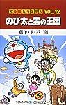 大長編ドラえもん12 のび太と雲の王国: 大長編ドラえもん 12 (てんとう虫コミックス)
