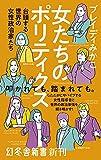 女たちのポリティクス 台頭する世界の女性政治家たち (幻冬舎新書)