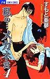 私の…メガネ君(4) (フラワーコミックス)