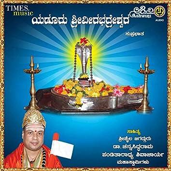 Yaduru Sriveerabhadreshwara Suprabhatha
