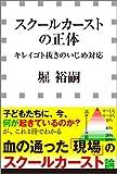 スクールカーストの正体 -キレイゴト抜きのいじめ対応-(小学館新書)