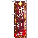 ハーフのぼり ボジョレーヌーヴォー No.60396 [並行輸入品]