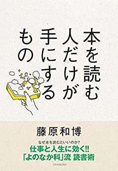 [藤原和博]の本を読む人だけが手にするもの