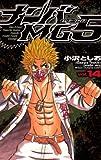 ナンバMG5(14) (少年チャンピオン・コミックス)