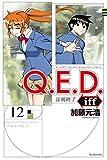 Q.E.D.iff ―証明終了―(12) (月刊少年マガジンコミックス)