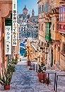 地中海のとっておきの島 マルタへ 最新版