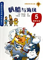 Earth science interesting court court 5: Sailing with the wind(Chinese Edition)