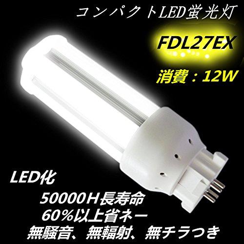 FDL27形蛍光灯をLEDに替える! FDL27W・12W(白色) 長さ:140  GX10Q口金兼用 130lm/W 照射角度360度 電源内蔵型 片口金LEDランプ 横設置/ 縦設置  高出力用 日本製LEDチップ 省エネ LED電球・LED蛍光灯 天井照明 fDL27exw 【2年品質保証】
