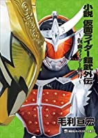 小説 仮面ライダー鎧武外伝 ~仮面ライダー斬月~ (講談社キャラクター文庫)