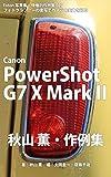 Foton機種別作例集027 フォトグラファーの実写でカメラの実力を知る Canon PowerShot G7 X Mark II 秋山薫・作例集