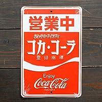 なまけ者雑貨屋 コカコーラ ストアサインプレート 「営業中 爽やかテイスティコカコーラ」 16G-1080 COCA-COLA BRAND看板アメリカン雑貨