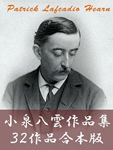 Koizumi Yakumo sakuhinsyu sanjyunisakuhingaponban: Miminashi Houiti Rokurokubi Yukionna nado (Japanese Edition)