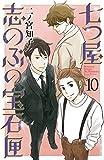 七つ屋志のぶの宝石匣(10) (Kissコミックス)