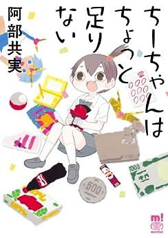 [阿部共実]のちーちゃんはちょっと足りない (少年チャンピオン・コミックス・エクストラ もっと!)