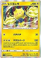 ポケモンカードゲーム S7R 033/067 レジエレキ 雷 (R レア) 拡張パック 蒼空ストリーム