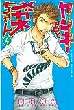 ヤンキー君とメガネちゃん(4) (週刊少年マガジンコミックス)
