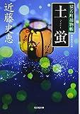 土蛍: 猿若町捕物帳 (光文社時代小説文庫)