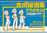 吉成曜「画集 ラクガキ編[手塚治虫キャラクター]」BDなし版6月26日発売