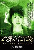 七瀬ふたたび 涅槃原則 [DVD]