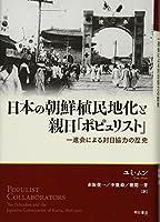 日本の朝鮮植民地化と親日「ポピュリスト」――一進会による対日協力の歴史