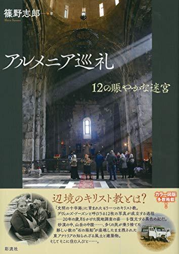 アルメニア巡礼;12の賑やかな迷宮 - 篠野 志郎