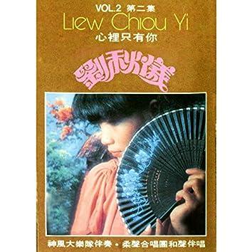 劉秋儀, Vol. 2: 心裡只有你 (feat. 神風大樂隊, 柔聲合唱團) [修復版]