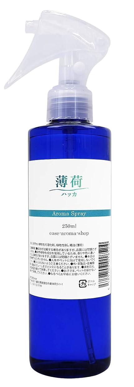 石膏セクタ不良ease アロマスプレー 薄荷 (ハッカ) 250ml