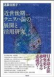 近世後期テニヲハ論の展開と活用研究