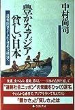 豊かなアジア、貧しい日本―過剰開発から生命系の経済へ