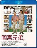 間宮兄弟 Blu-ray スペシャル・エディション[Blu-ray/ブルーレイ]