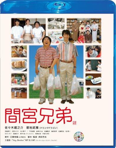 間宮兄弟 Blu-ray スペシャル・エディション