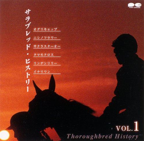 サラブレッド・ヒストリー vol.1