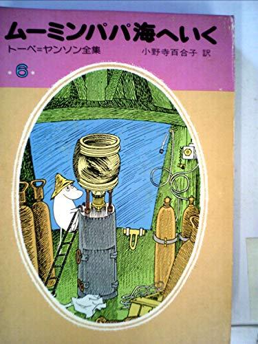 トーベ=ヤンソン全集〈6〉ムーミンパパ海へいく (1977年)