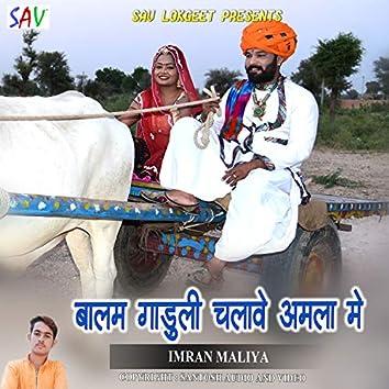 Balam Gaduli Chalave Amala Mein