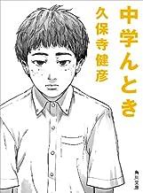 表紙: 中学んとき (角川文庫) | 久保寺 健彦