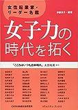 女子力の時代を拓く━女性起業家・リーダー名鑑 (コミュニティ・ブックス)