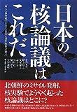 日本の核論議はこれだ―新たな核脅威下における日本の国防政策への提言 / 郷友総合研究所 のシリーズ情報を見る