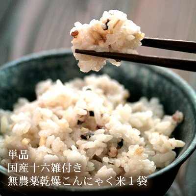 伊豆河童 河童のごはん 雑穀付き 1袋セット (60g+20g) 乾燥こんにゃく米 無農薬 国産十六雑穀