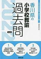 香川県の小学校教諭過去問 2022年度版 (香川県の教員採用試験「過去問」シリーズ)