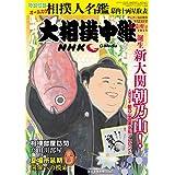 サンデー毎日増刊 NHK G-media 大相撲中継 夏場所号 [雑誌] サンデー毎日増刊 NHK G-media 大相撲中継