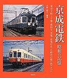 京成電鉄: 昭和の記憶