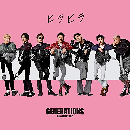 ヒラヒラ(CD) - GENERATIONS from EXILE TRIBE