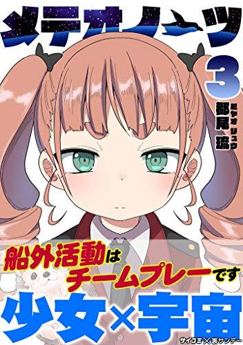 メテオノーツ(3) (サイコミ×裏少年サンデーコミックス)