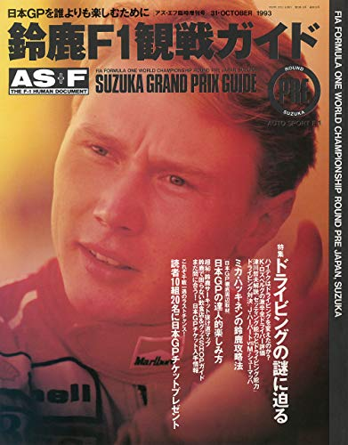 AS+F(アズエフ)1993 鈴鹿F1観戦ガイド [雑誌]