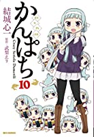 かんぱち (10) (REXコミックス)