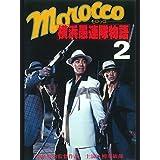 MOROCCO(モロッコ) 横浜愚連隊物語Ⅱ